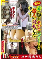 He Tricks His Wife Into Taking A Part-Time Job Where She Encounters Erect Cocks And... DX Edition 下載