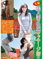 (h_254fufu00115)[FUFU-115] At The Hands Of An Erotic Massage Expert, A Hot Married Woman... Download