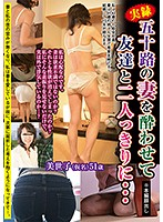 (h_254fufu00139)[FUFU-139] True Stories I Got My Wife Drunk And Left Her Alone With My Friend... Miyoko(Not Her Real Name), Age 51 Download