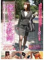 Lustful Female Teacher - Is It So Wrong For Her To Spread Her Legs After School? 270 Minutes Download