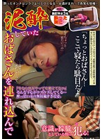 (h_254ghat00116)[GHAT-116] I Brought Home A Drunk Girl Download