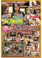 5 Men, 7 Ladies! A Big Uninhibited Family 2 Hour Spring Special Download