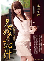 The Family's Shame - The Sister-in-Law's Pussy Juices - Mao Mizusawa Download
