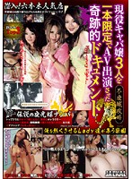 The Miraculous Report On How We Got 3 Working Hostesses To Appear In Porn Just Once 下載
