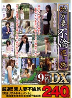 Local Adulterous Wife Tour DX 240 Minutes 下載