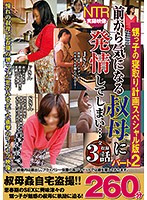 A Plan To Fuck My Aunt Special Edition Part 2 I've Always Been Interested In My Aunt, But Now I've Got A Raging Hard On For Her... 260 Minutes Download