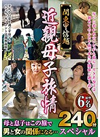 Horny North Of Tokyo Incestuous Mothers And Their Sons On Wild Vacations 240-Minute Special Download
