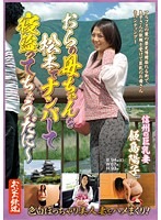 My Old Lady Got Picked Up And Fucked In Matsumoto ~Busty Shinano MILF Yoko Ijima (h_254ofku00012)