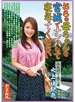 Please Pick Up My Mom and Give It To Her Good - Michinoku Beautiful Marred Woman Kie Ueda Download