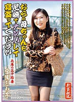 Please Pick Up My Mother in Amagasaki and Sleep With Her - A Fifty-Something Married Woman in Hyogo Prefecture Towako Miyazono Download