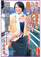 Pick Up My Mom In The Rice Field Busty Wife In Her 40's Kanae Nakayama Download