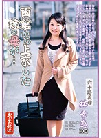 The Bride's Mother Has Traveled All The Way From Hakodate To Tokyo... 60-Something Stepmom Sachie Hayashi Download