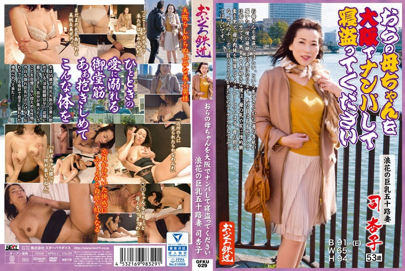 OFKU-029 Please Pick My Mom Up In Osaka And Fuck Her. The Busty Married Woman In Her 50's From Osaka. Kyoko Tsukasa