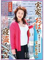 I'ma Gonna Fuck My Auntie An Auntie With 100cm Colossal Tits In Kofu Asumi Tomioka , Age 62 Download