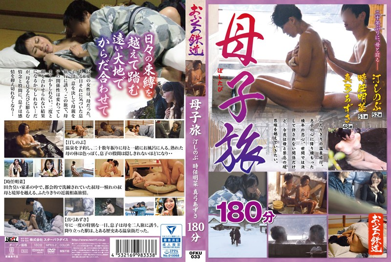 (h_254ofku00033)[OFKU-033] Mother/Child Vacations 180 Minutes Download