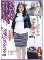 The Bride's Mother Came From Gifu... 50-Something Mother-In-Law 50-Year-Old Midori Takamtasu Download
