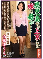 The Bride's Mother Came Up From Kagoshima... A Fifty-Something Stepmom Yurie Shirafuji, Age 50 Download