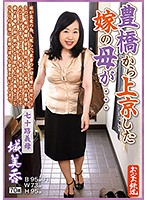 The Bride's Mother Came To Tokyo From Toyohashi... A Seventy-Something Stepmom Mika Jo 70 Years Old Download