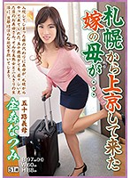 The Bride's Mother Came To Tokyo From Sapporo... Natsumi Kanamori 51 Years Old Download