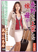 The Bride's Mother Came To Tokyo From Nagano... A Big Busty Mother-In-Law From The Shinshu Region Ema Mayumi OFKU-083 083 Download