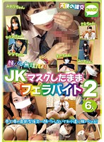 Compensated Dating With Angels - You Can't Photograph My Face! Masked Schoolgirls Do Part Time Blowjob Work 2 下載