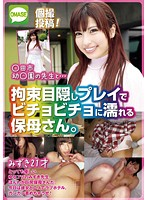 Nursery School Teacher Gets Wet When She's Tied Up & Blindfolded. 21-Year-Old Mizuki Mizuki Hayakawa Download