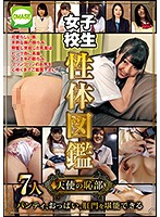 (h_254omse00035)[OMSE-035] Schoolgirl Sex Almanach - An Angel's Private Parts Download