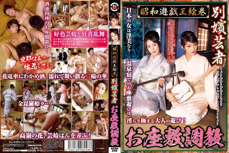 REBN-048 Hot Showa Plays - King Scroll: Beautiful Geisha's Banquet Breaking In
