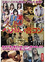 Sexy Battles Hit A New Low! Full Of Dirty Jokes! Drunk Wives At A Social Mixer! Horny Married Women Get Drunk At A Party And Do Unbelievably Naughty Things! 下載