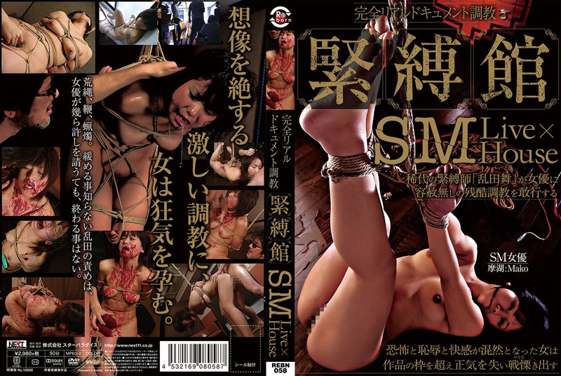 REBN-058 Completely Real Documentary: Breaking In With S&M - S&M Live House    Mako