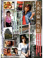 Adulterous Married Women Tour Chugoku Region Izumo/Hiroshima Edition (h_254rebn00066)