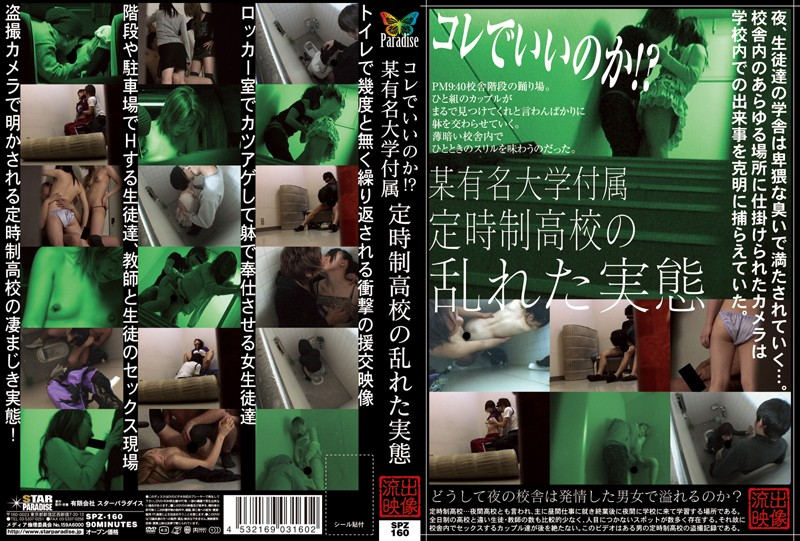 SPZ-160 What Is Good In This! ?Disturbed Situation Of A Certain Famous University-affiliated School Part-time ●