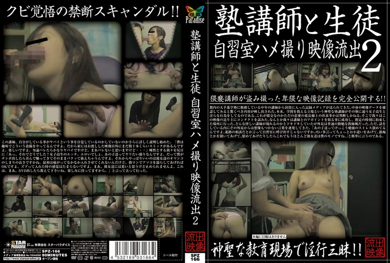 SPZ-166 Cram School Tutor And Student Study Room POV Leaked Images 2