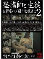 Cram School Tutor And Student Study Room POV Leaked Images 2 Download