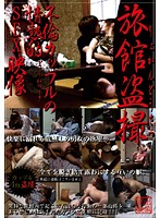 Voyeur Spies On Adultery Of A Couple Enjoying Passionate Sex At A Japanese Inn 下載