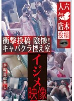 Shocking Contribution Sadness And Despair! Footage Of Bullying In The Waiting Room At A Hostess Club (h_254spz00283)