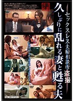 Sexless Couple Counseling Voyeur! HOT SEX after a Long Time! Download
