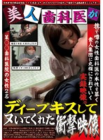 The Shocking Footage Of A Beautiful Dentist Kissing And Jerking A Man Off 下載