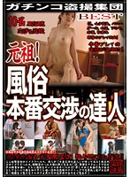 The Best Of Voyeur Squad! Master Of Sexual Transactions Download
