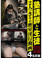 Cram School Teacher & Student: Secret Room Sex Movie 下載