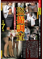 Voyeur Survey Of Corrupt Public Morals. Our Company Is Full Of Perverted Employees 下載