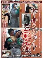 Working Lady Meets The Molester In A Closed Room. 下載