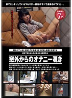 Masturbation Caught Through A Window By A Peeping Tom Download
