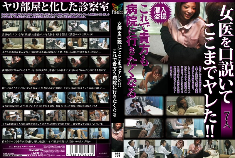 SPZ-791 It Was Yare Far Wooed By A Woman Doctor! !You Also Want To Go To The Hospital In This