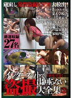 [NSFW] Encyclopedia Of Peeping Videos That Have Never Made It Online Before 2 Download