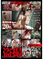 [NSFW] Encyclopedia Of Peeping Videos That Have Never Made It Online Before 6 Download