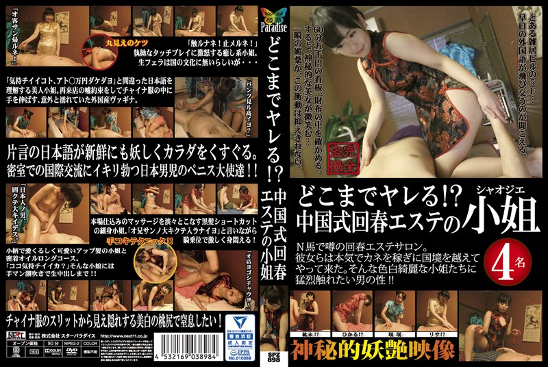(h_254spz00898)[SPZ-898] Where Won't You Fuck?! Chinese Style Rejuvenating Massage Parlor Girl Download
