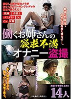 Masturbation: The Frustration Of A Working Woman. Peeping Film. Download
