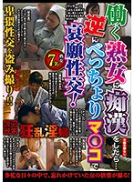 (h_254spz00948)[SPZ-948] I Molested A Working Mature Woman... Her Dripping Wet Pussy Begged To Fuck Me! Download