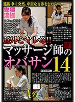 (h_254spz00953)[SPZ-953] Do Something Different!! Masage Therapist Lady 14 Download